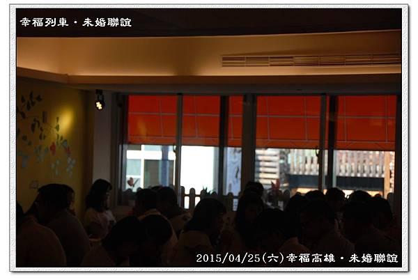 20150425幸福高雄未婚聯誼活動4