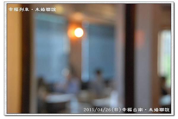 20150426幸福台南未婚聯誼活動6