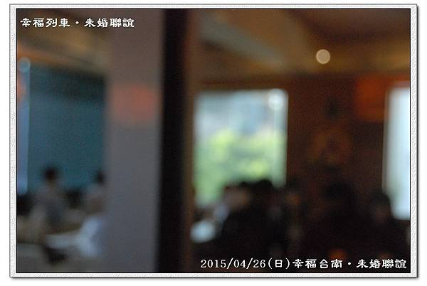 20150426幸福台南未婚聯誼活動7