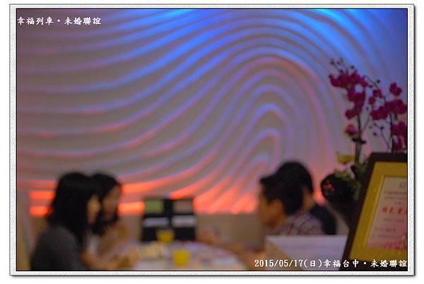 20150517幸福台中未婚聯誼活動3