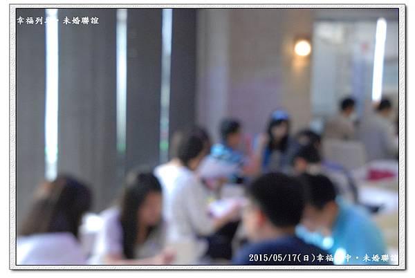 20150517幸福台中未婚聯誼活動8