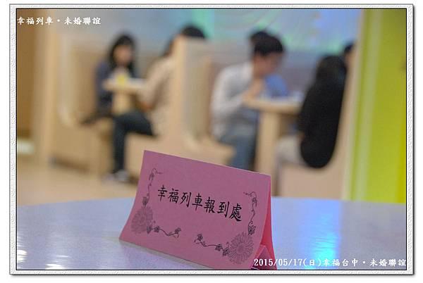 20150517幸福台中未婚聯誼活動6