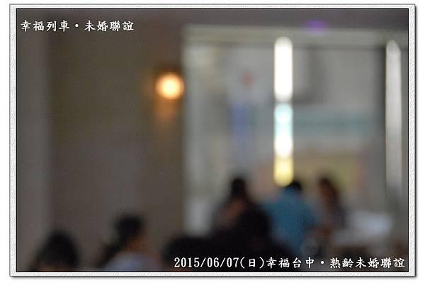 20150607幸福台中熟齡未婚聯誼活動1