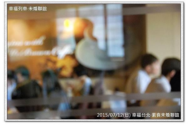 20150712幸福台北素食未婚聯誼活動7