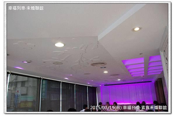 20150719幸福台中素食未婚聯誼活動6
