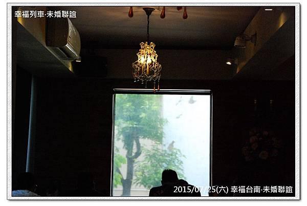 20150725幸福台南未婚聯誼活動3