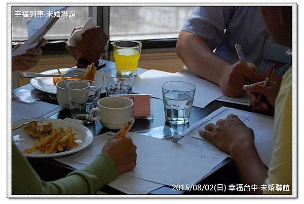 20150802幸福台中未婚聯誼活動4