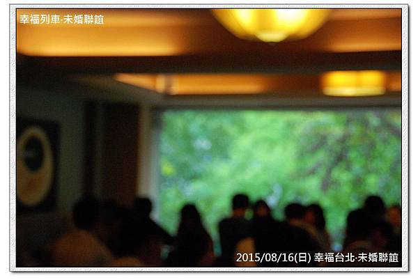 20150816幸福台北未婚聯誼活動7