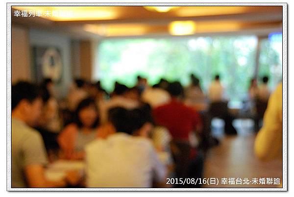 20150816幸福台北未婚聯誼活動8