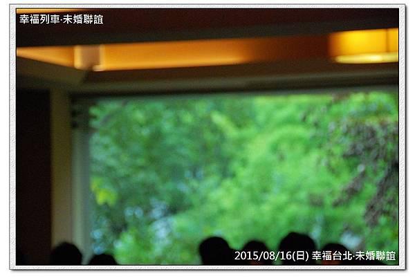 20150816幸福台北未婚聯誼活動3