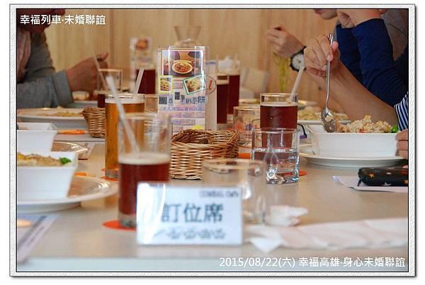 20150822 幸福高雄身心未婚聯誼活動1