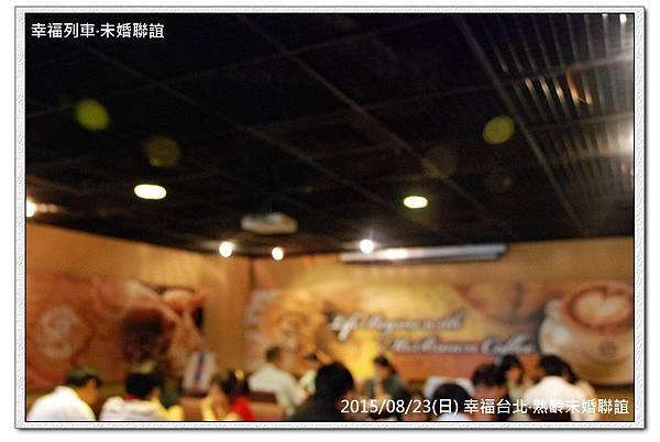 20150823 幸福台北熟齡晚婚未婚聯誼活動5