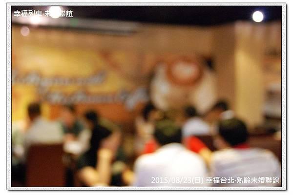 20150823 幸福台北熟齡晚婚未婚聯誼活動4
