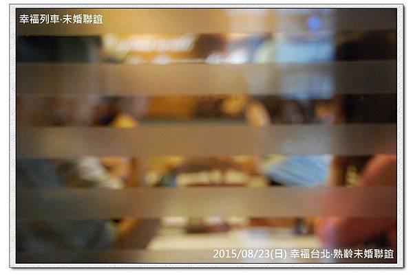 20150823 幸福台北熟齡晚婚未婚聯誼活動2