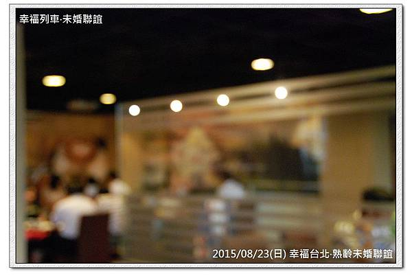 20150823 幸福台北熟齡晚婚未婚聯誼活動8