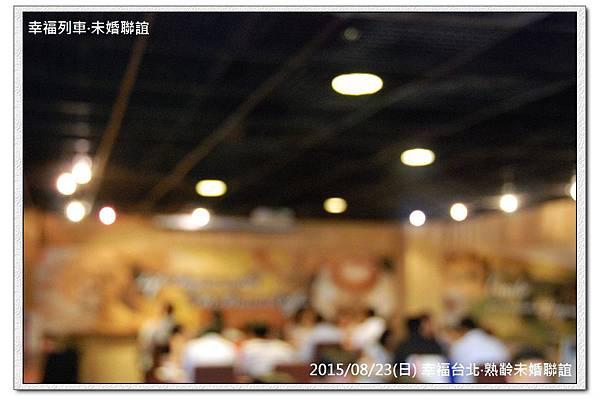 20150823 幸福台北熟齡晚婚未婚聯誼活動7