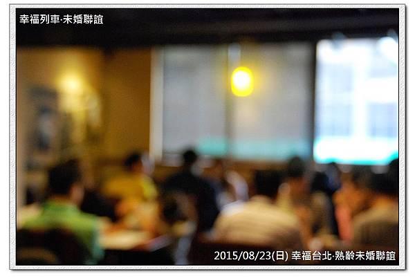 20150823 幸福台北熟齡晚婚未婚聯誼活動1