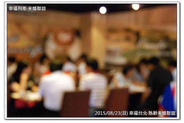20150823 幸福台北熟齡晚婚未婚聯誼活動3