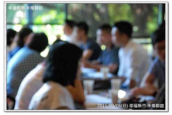20150906 幸福新竹未婚聯誼活動2
