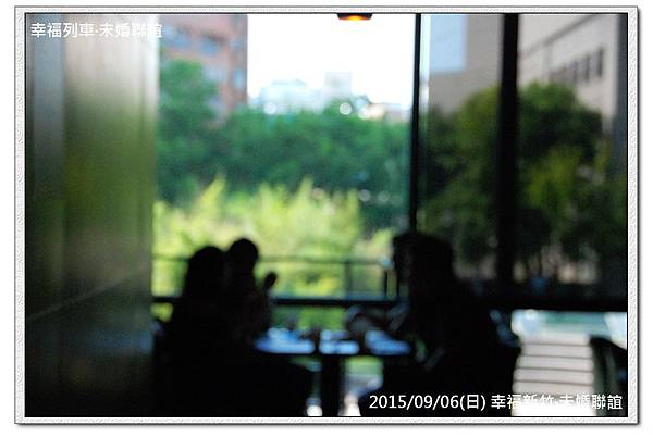 20150906 幸福新竹未婚聯誼活動5