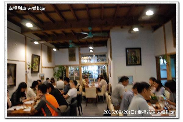 20150920 幸福花蓮未婚聯誼活動3