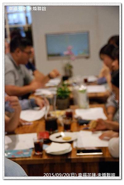 20150920 幸福花蓮未婚聯誼活動6