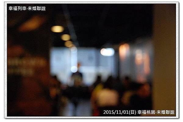 20151101幸福桃園未婚聯誼活動2
