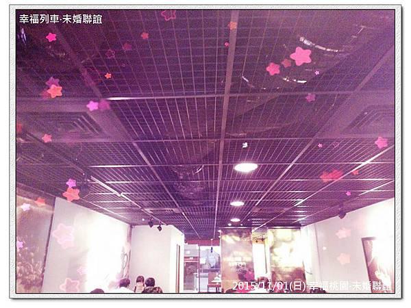 20151101幸福桃園未婚聯誼活動1