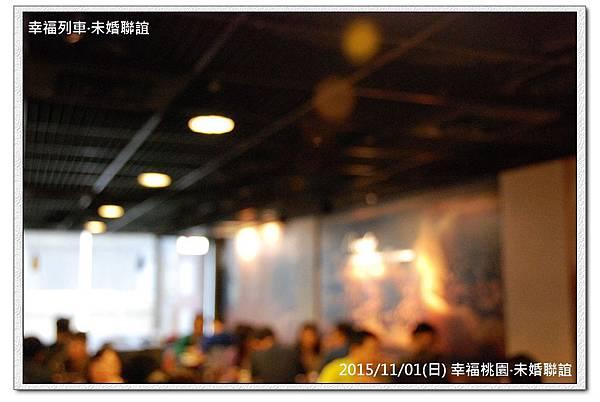 20151101幸福桃園未婚聯誼活動3
