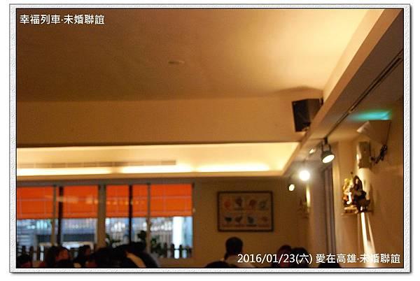 20160123 愛在高雄未婚聯誼活動6.jpg