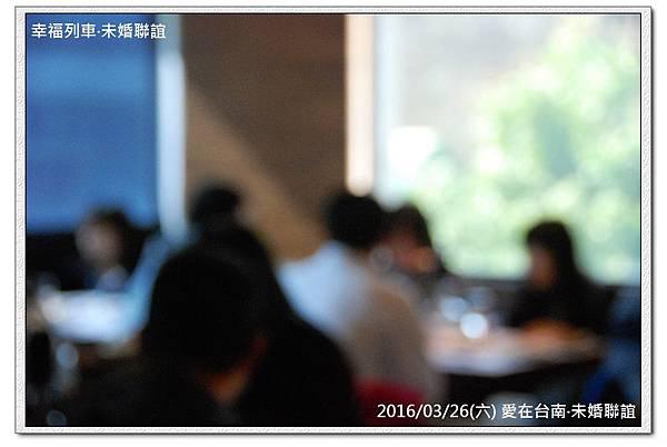 20160326 愛在台南未婚聯誼活動4.jpg