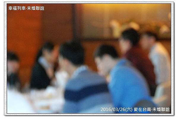 20160326 愛在台南未婚聯誼活動5.jpg