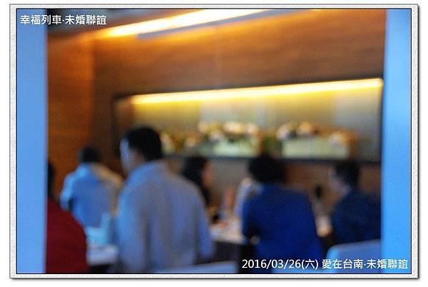 20160326 愛在台南未婚聯誼活動6.jpg