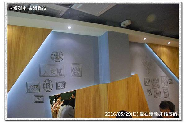 20160529愛在嘉義未婚聯誼活動2.jpg
