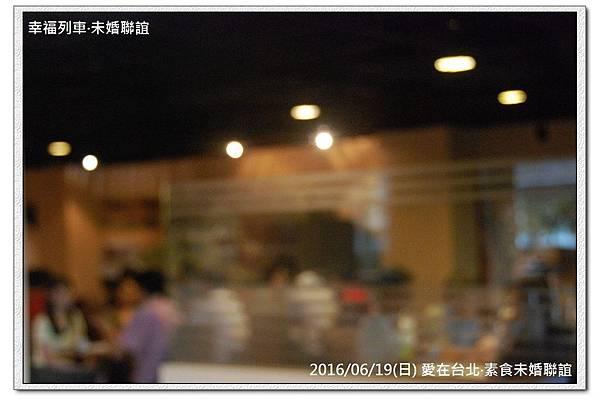 20160619愛在台北素食未婚聯誼活動1.jpg