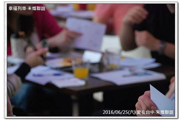 20160625愛在台中未婚聯誼活動2.jpg