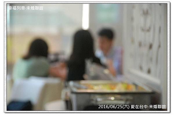 20160625愛在台中未婚聯誼活動3.jpg