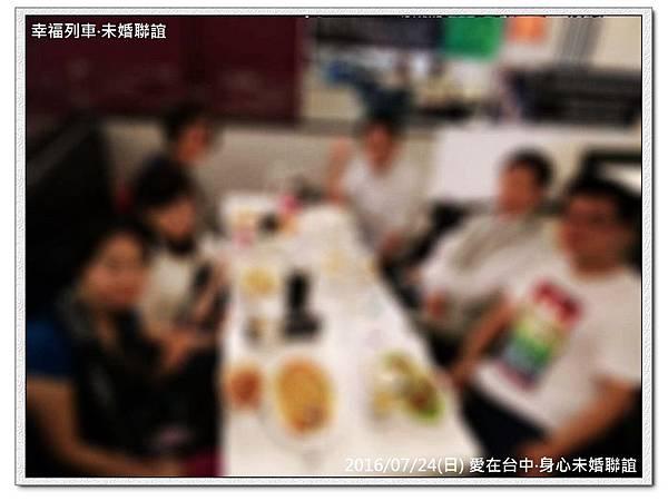 20160724 愛在台中身心障礙單身未婚聯誼活動.jpg