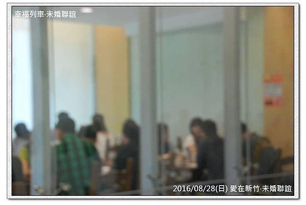 20160828 愛在新竹未婚聯誼活動3.jpg