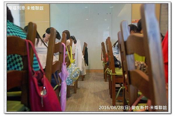 20160828 愛在新竹未婚聯誼活動1.jpg