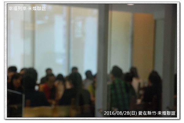 20160828 愛在新竹未婚聯誼活動2.jpg