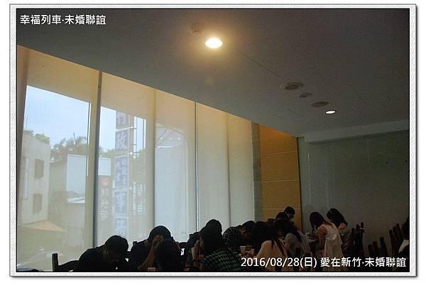 20160828 愛在新竹未婚聯誼活動5.jpg