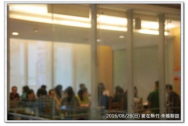 20160828 愛在新竹未婚聯誼活動7.jpg