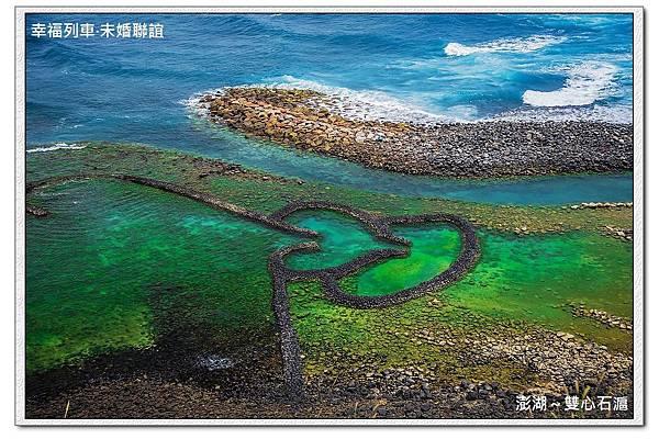 澎湖雙心石滬.jpg