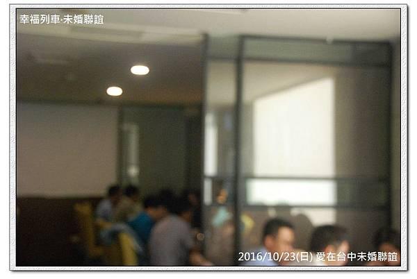 20161023 愛在台中未婚聯誼活動1.jpg