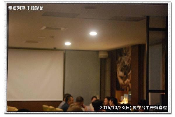 20161023 愛在台中未婚聯誼活動7.jpg