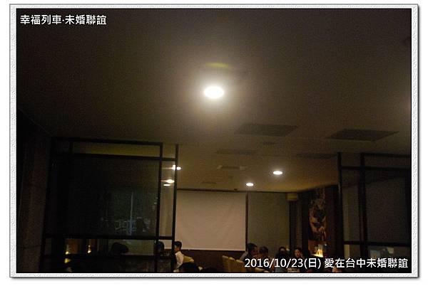20161023 愛在台中未婚聯誼活動8.jpg