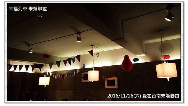 20161126 愛在台南未婚聯誼活動9.jpg