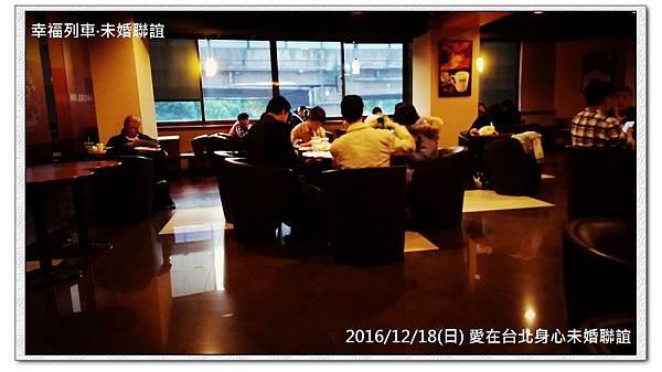 20161218 愛在台北身心障礙未婚聯誼活動3.jpg