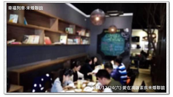 20161224 愛在高雄素食未婚聯誼活動.jpg